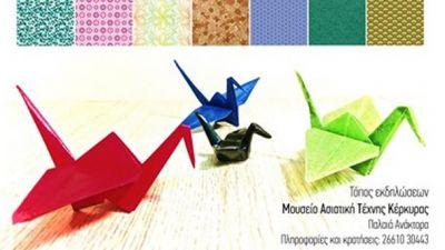 origami-animation-corfu1.jpg