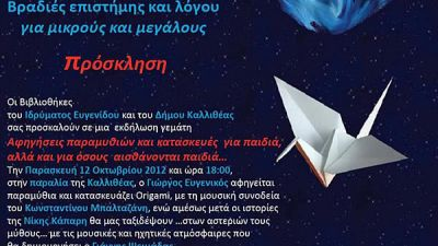 origami-kallithea.jpg
