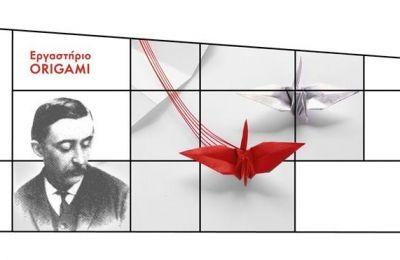 origami-snfcc.jpg
