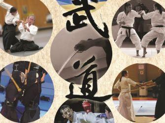 7η Επίδειξη Ιαπωνικών Πολεμικών Τεχνών