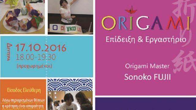 poster_origami-2016_1.jpg