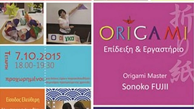 poster_origami2015a.jpg