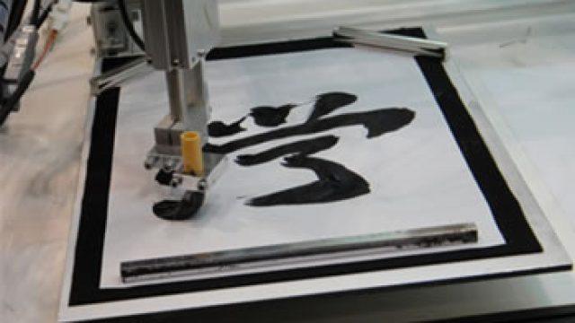 robot-kalligrafos.jpg