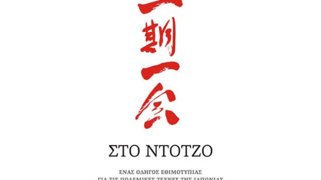 sto-dojo-f.jpg