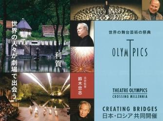 Ξεκινάει η 9η Θεατρική Ολυμπιάδα στην Ιαπωνία