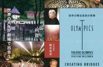 theatre-olympics-2019_1.jpg