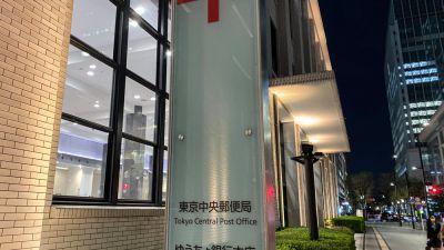 tokyo-central-post-office-greecejapancom.jpg