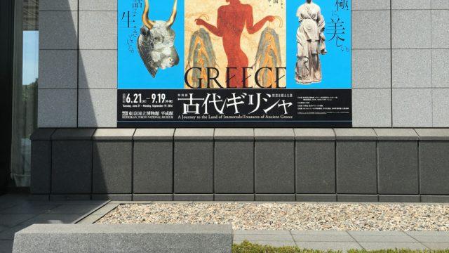 tokyo-national-museum-immortals-greecejapancom-6.jpg
