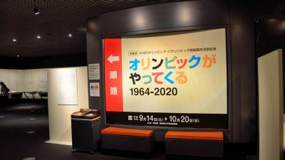 tokyo1964_001.jpg
