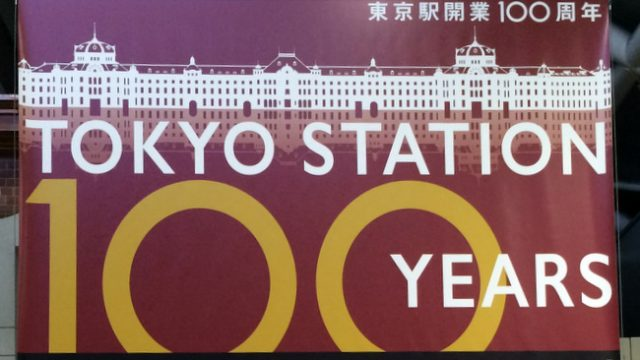 tokyo_station_100years.jpg