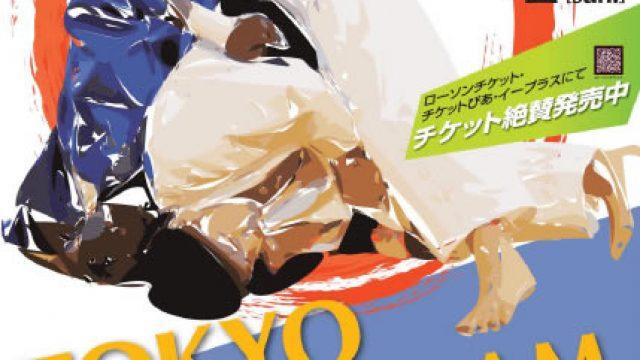 tokyograndslam2012.jpg